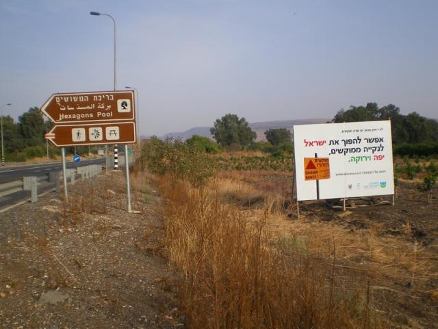 """שלט של הקמפיין """"ישראל נקייה ממוקשים"""" בצומת בית ציידא בגולן"""